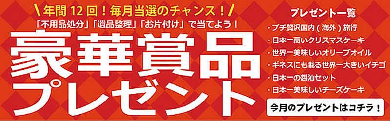 長野片付け110番「豪華賞品プレゼント」