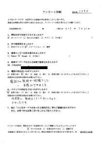 上田市にて粗大ごみの回収処分 お客様の声
