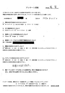 上田市にて不要ごみの回収処理のご依頼 お客様の声