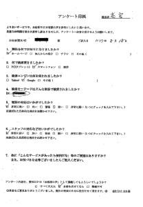 上田市にてアパートの不燃・可燃ごみの回収処分 お客様の声