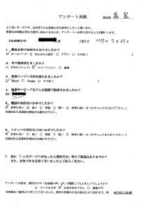 飯田市にてタンスの回収処分 お客様の声