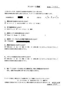 松本市にて家電の回収処分 お客様の声