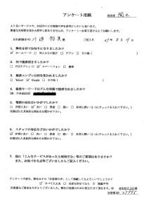 須坂市にて粗大ごみの回収処分のご依頼 お客様の声