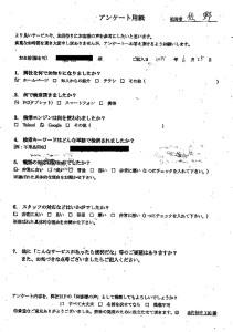 松本市にて2段ベッドの回収処分のご依頼 お客様の声