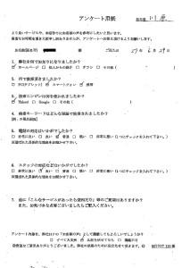 軽井沢町にて家電などの不要ごみの回収処分のご依頼 お客様の声