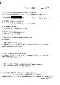 長野県塩尻市にて廃棄物の回収処理 お客様の声