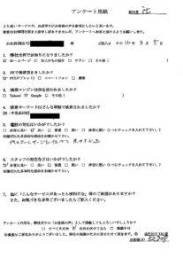 須坂市にてゴミの回収 お客様の声