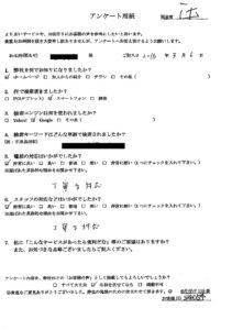 松本市にて不用品の回収 お客様の声