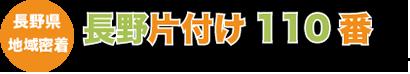 長野県の不用品回収のことなら長野片付け110番へ