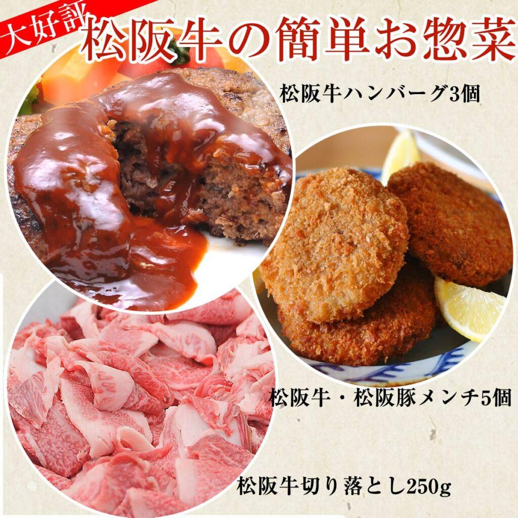 【限定3名さま】 松阪牛お惣菜デラックスセット